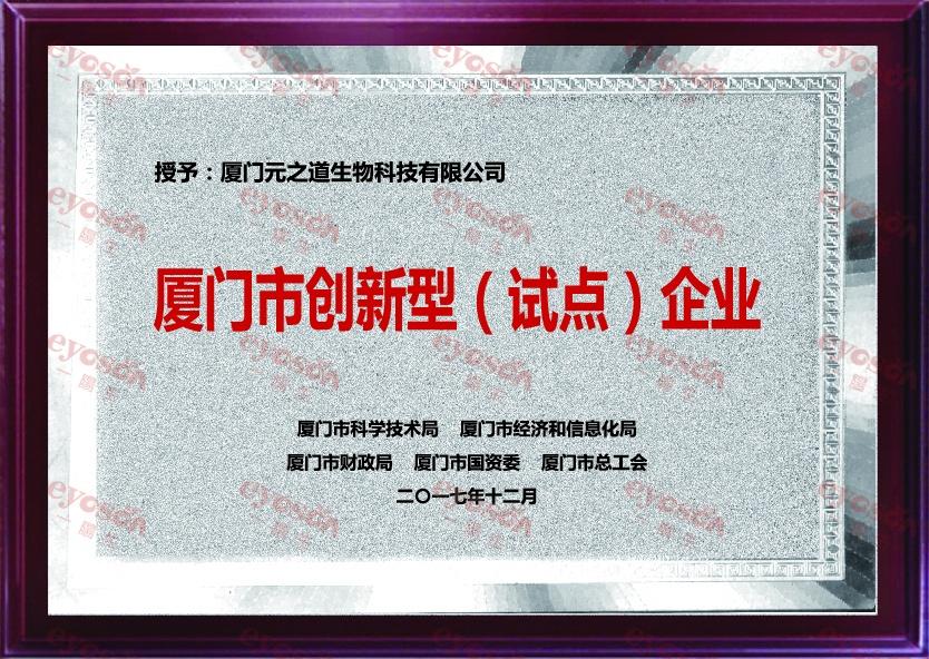 肽度集团喜获厦门市创新型试点企业荣誉称号