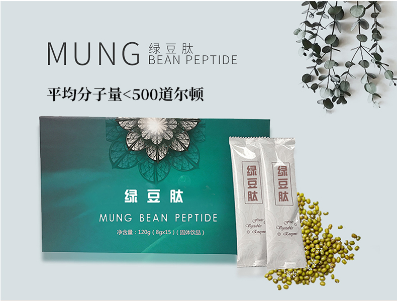 <b>低聚肽_绿豆肽粉</b>